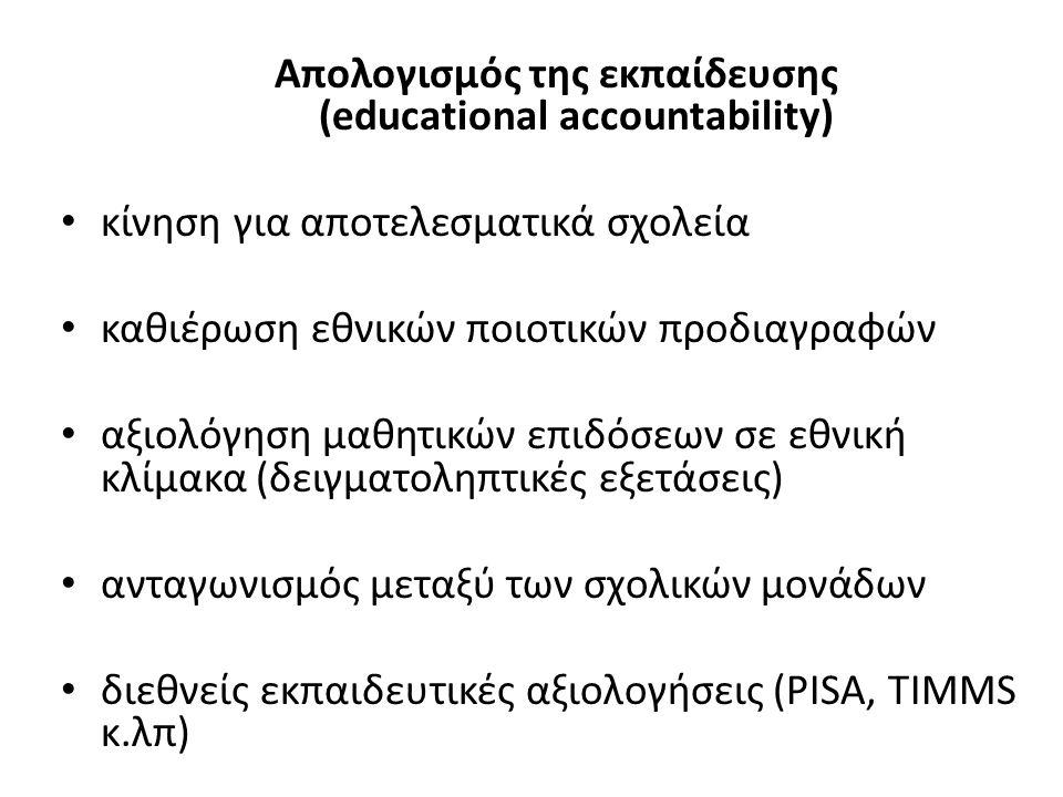 Απολογισμός της εκπαίδευσης (educational accountability)