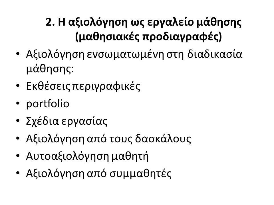 2. Η αξιολόγηση ως εργαλείο μάθησης (μαθησιακές προδιαγραφές)