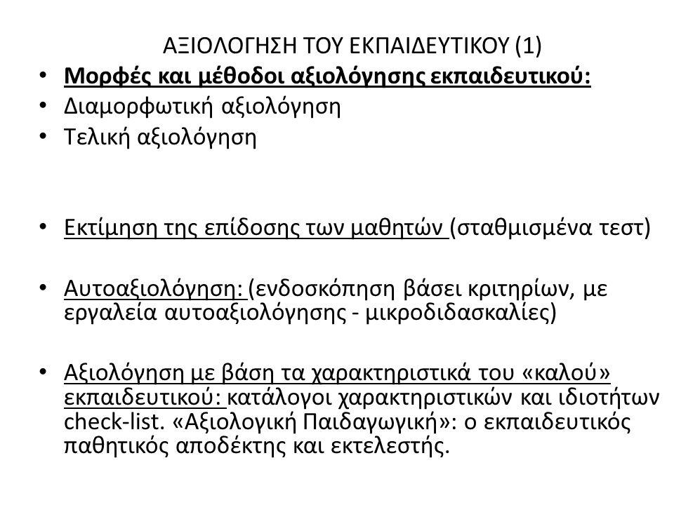 ΑΞΙΟΛΟΓΗΣΗ ΤΟΥ ΕΚΠΑΙΔΕΥΤΙΚΟΥ (1)