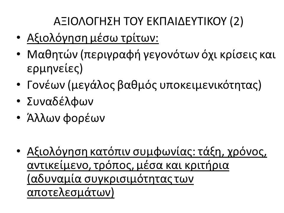 ΑΞΙΟΛΟΓΗΣΗ ΤΟΥ ΕΚΠΑΙΔΕΥΤΙΚΟΥ (2)