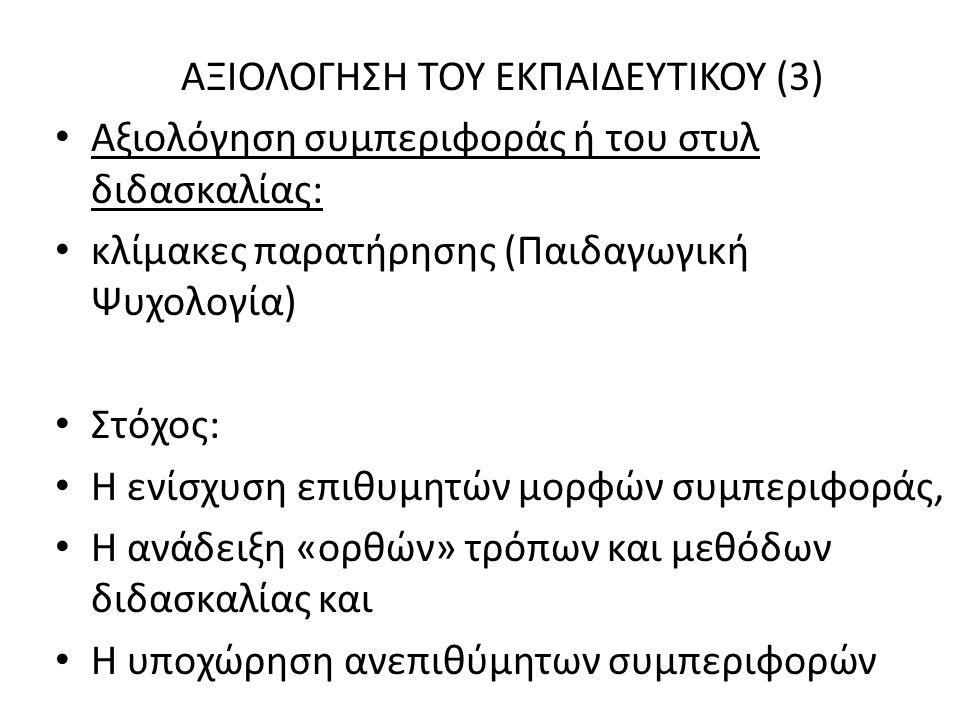 ΑΞΙΟΛΟΓΗΣΗ ΤΟΥ ΕΚΠΑΙΔΕΥΤΙΚΟΥ (3)