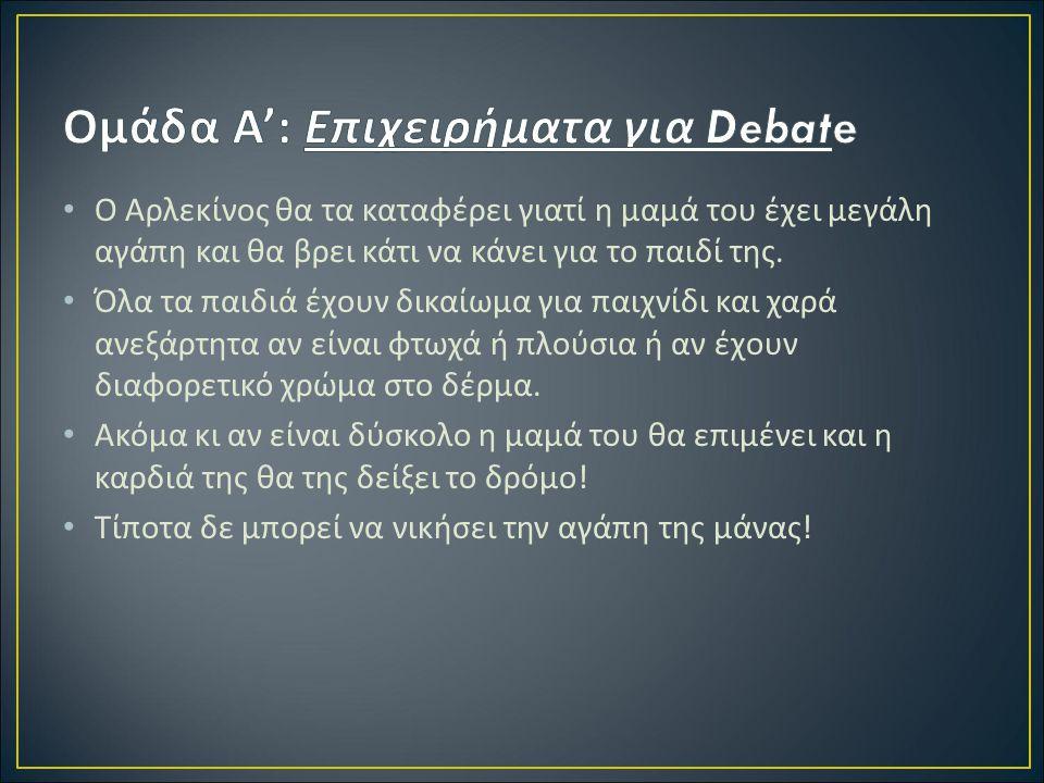 Ομάδα Α': Επιχειρήματα για Debate