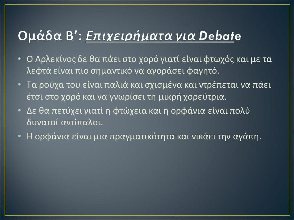 Ομάδα Β': Επιχειρήματα για Debate