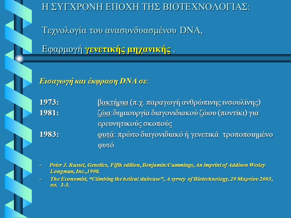 Η ΣΥΓΧΡΟΝΗ ΕΠΟΧΗ ΤΗΣ ΒΙΟΤΕΧΝΟΛΟΓΙΑΣ: Τεχνολογία του ανασυνδυασμένου DNA, Εφαρμογή γενετικής μηχανικής .