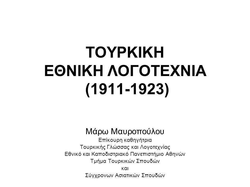 ΤΟΥΡΚΙΚΗ ΕΘΝΙΚΗ ΛΟΓΟΤΕΧΝΙΑ (1911-1923)