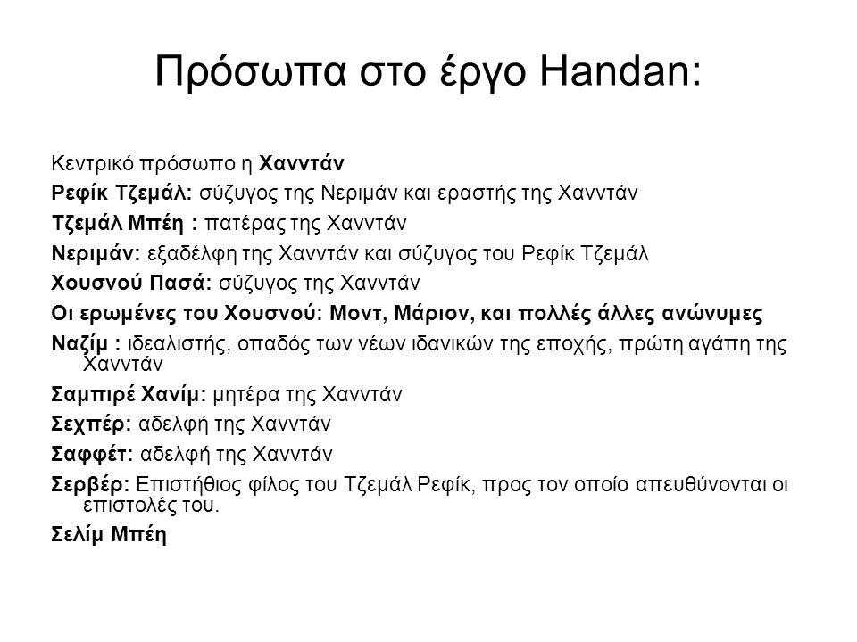 Πρόσωπα στο έργο Handan: