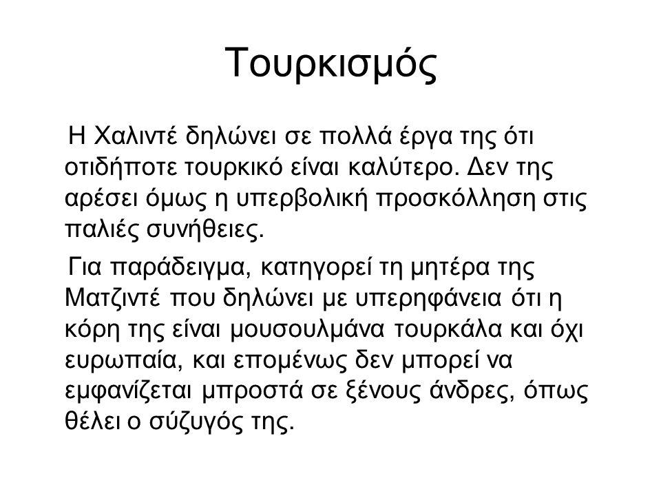 Τουρκισμός