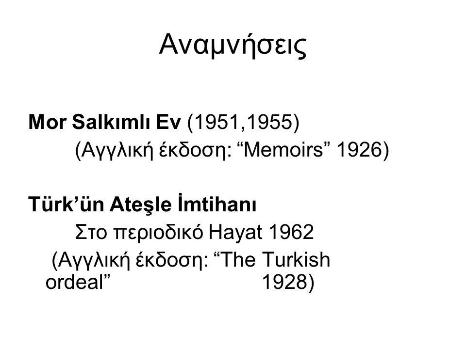 Αναμνήσεις Mor Salkımlı Ev (1951,1955)