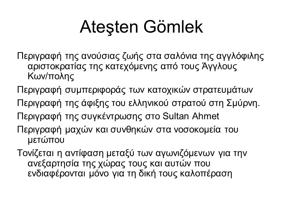 Ateşten Gömlek Περιγραφή της ανούσιας ζωής στα σαλόνια της αγγλόφιλης αριστοκρατίας της κατεχόμενης από τους Άγγλους Κων/πολης.