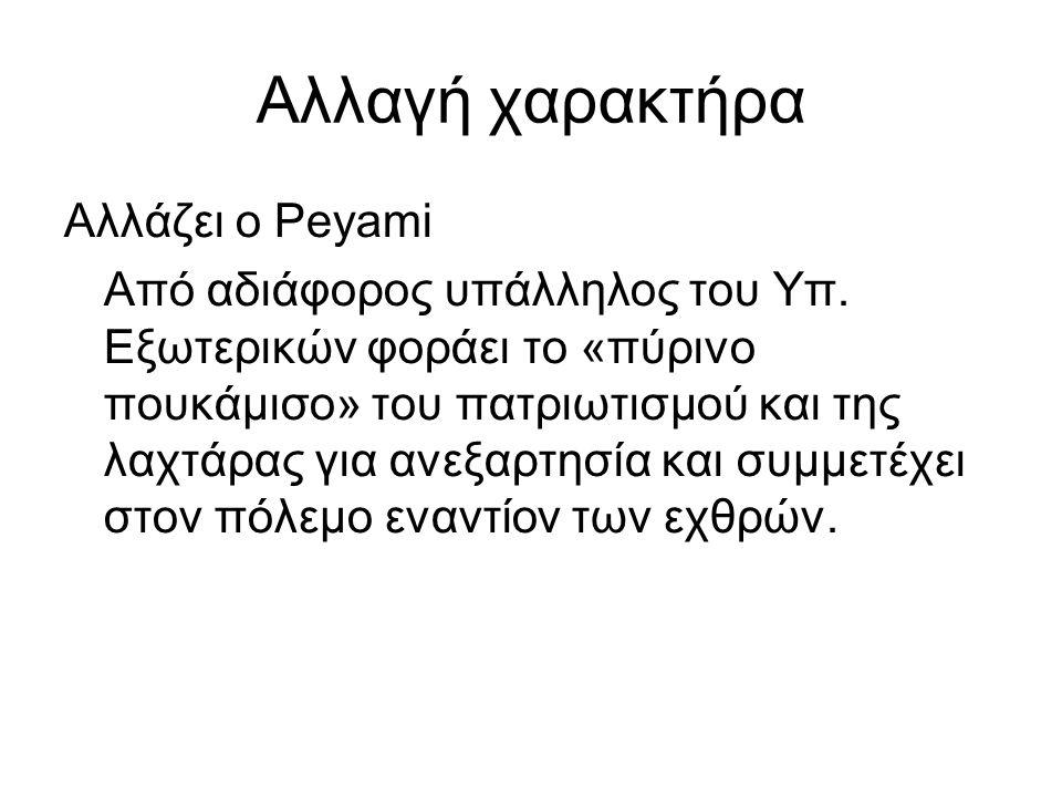Αλλαγή χαρακτήρα Αλλάζει ο Peyami