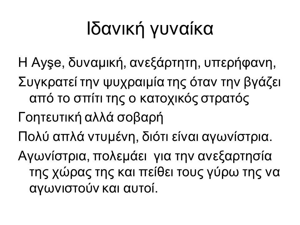 Ιδανική γυναίκα Η Ayşe, δυναμική, ανεξάρτητη, υπερήφανη,