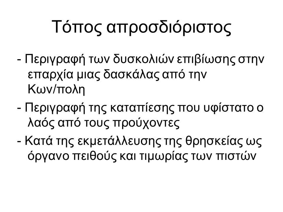 Τόπος απροσδιόριστος - Περιγραφή των δυσκολιών επιβίωσης στην επαρχία μιας δασκάλας από την Κων/πολη.