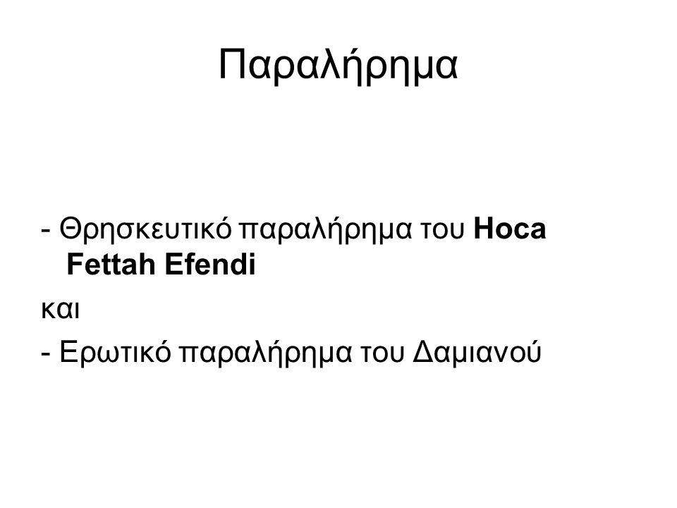 Παραλήρημα - Θρησκευτικό παραλήρημα του Hoca Fettah Efendi και