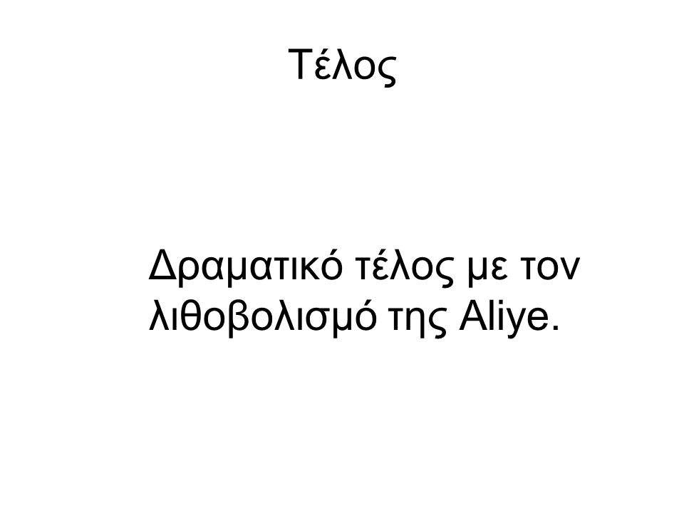 Δραματικό τέλος με τον λιθοβολισμό της Aliye.