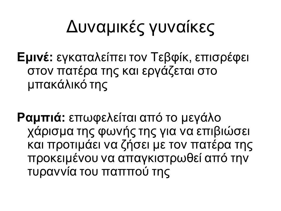 Δυναμικές γυναίκες Εμινέ: εγκαταλείπει τον Τεβφίκ, επισρέφει στον πατέρα της και εργάζεται στο μπακάλικό της.