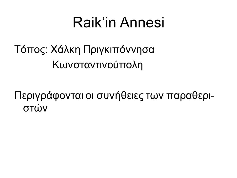 Raik'in Annesi Τόπος: Χάλκη Πριγκιπόννησα Κωνσταντινούπολη