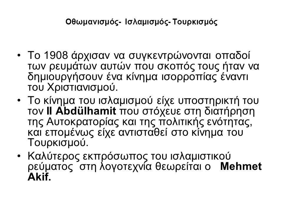 Οθωμανισμός- Ισλαμισμός- Τουρκισμός