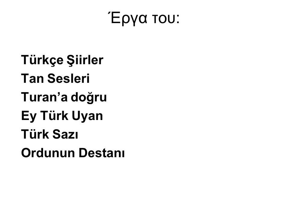 Έργα του: Türkçe Şiirler Tan Sesleri Turan'a doğru Ey Türk Uyan