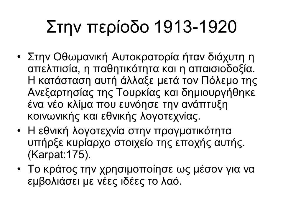 Στην περίοδο 1913-1920