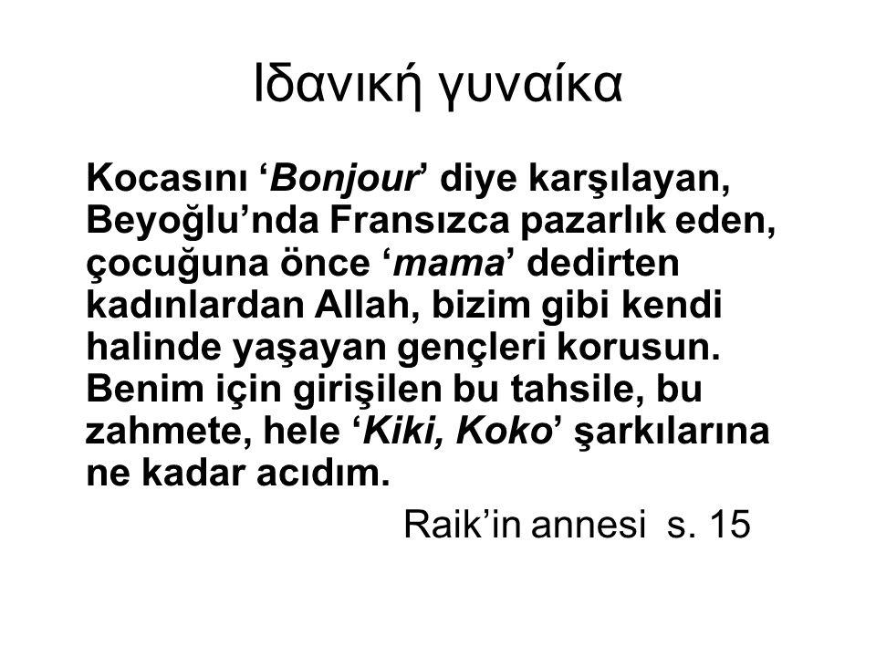 Ιδανική γυναίκα Raik'in annesi s. 15