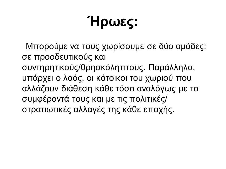 Ήρωες: