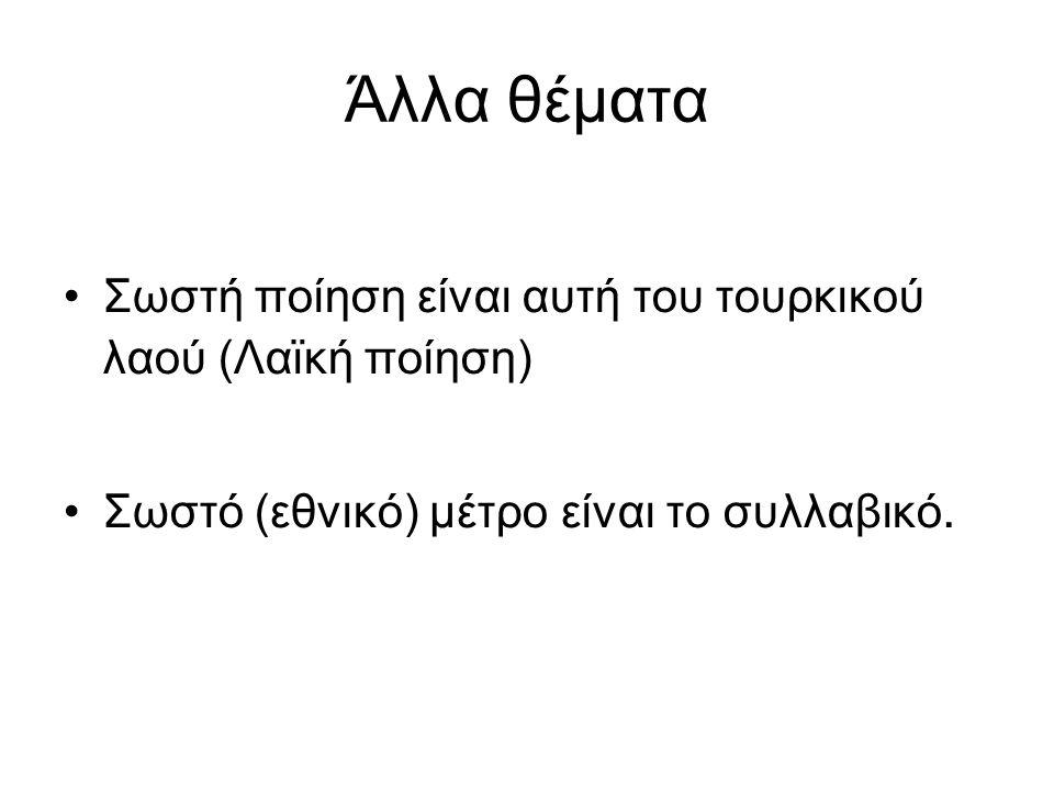 Άλλα θέματα Σωστή ποίηση είναι αυτή του τουρκικού λαού (Λαϊκή ποίηση)