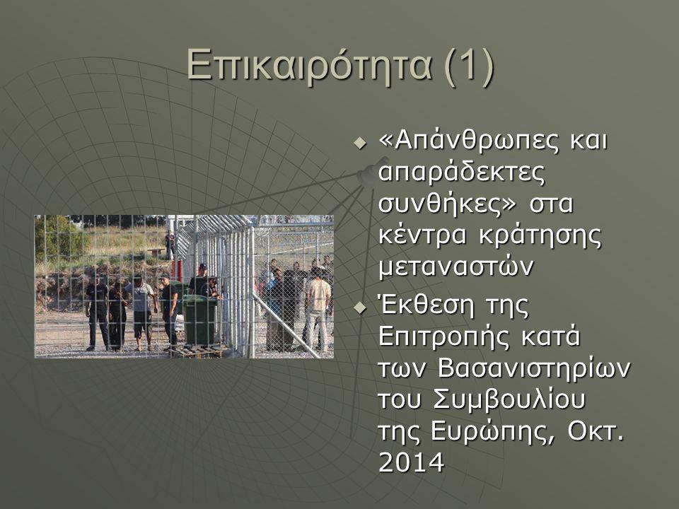 Επικαιρότητα (1) «Απάνθρωπες και απαράδεκτες συνθήκες» στα κέντρα κράτησης μεταναστών.