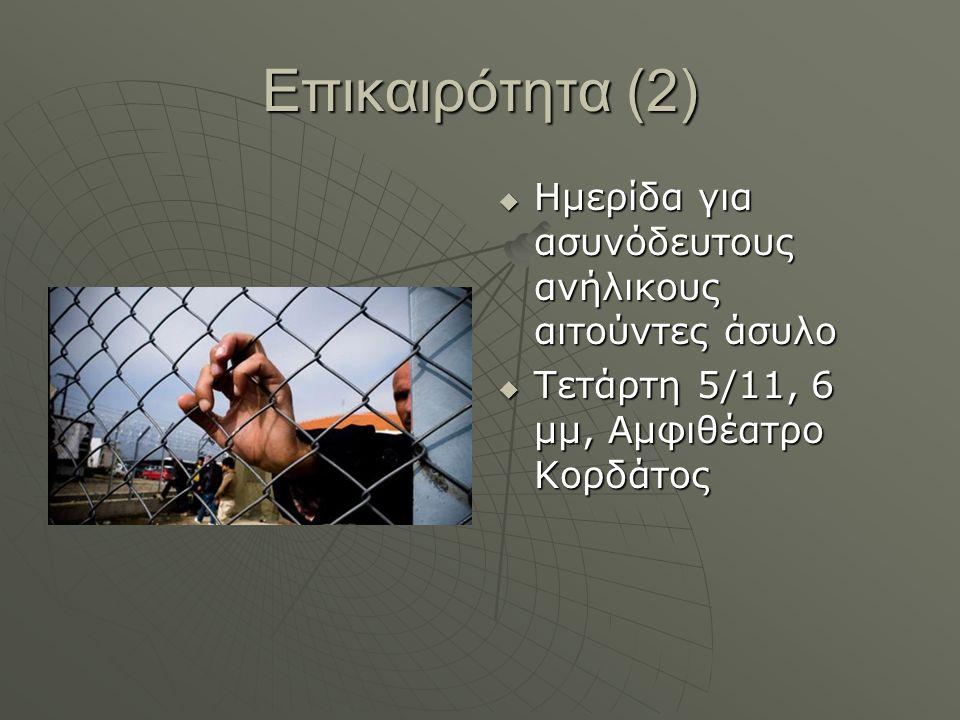 Επικαιρότητα (2) Ημερίδα για ασυνόδευτους ανήλικους αιτούντες άσυλο