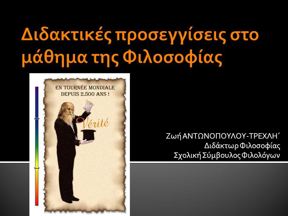 Διδακτικές προσεγγίσεις στο μάθημα της Φιλοσοφίας