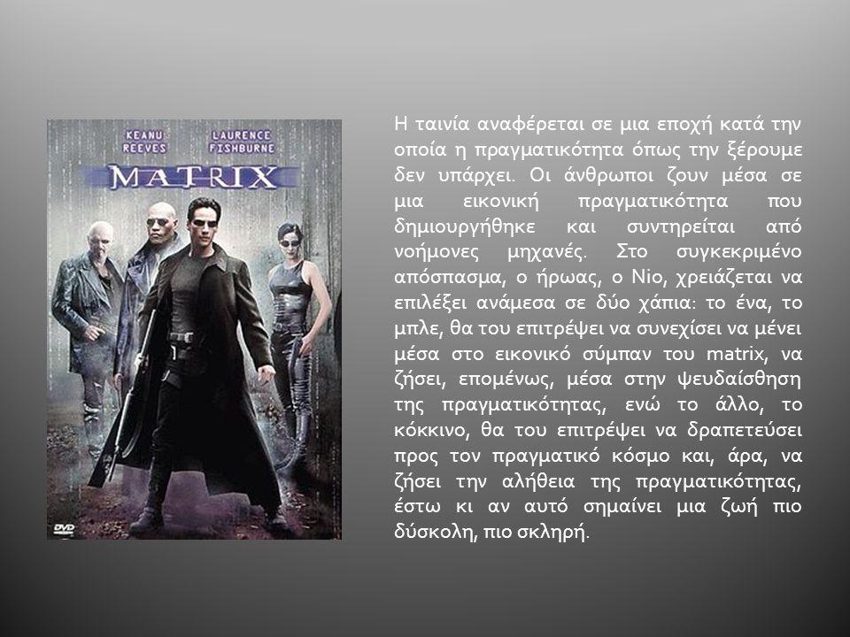 Η ταινία αναφέρεται σε μια εποχή κατά την οποία η πραγματικότητα όπως την ξέρουμε δεν υπάρχει.