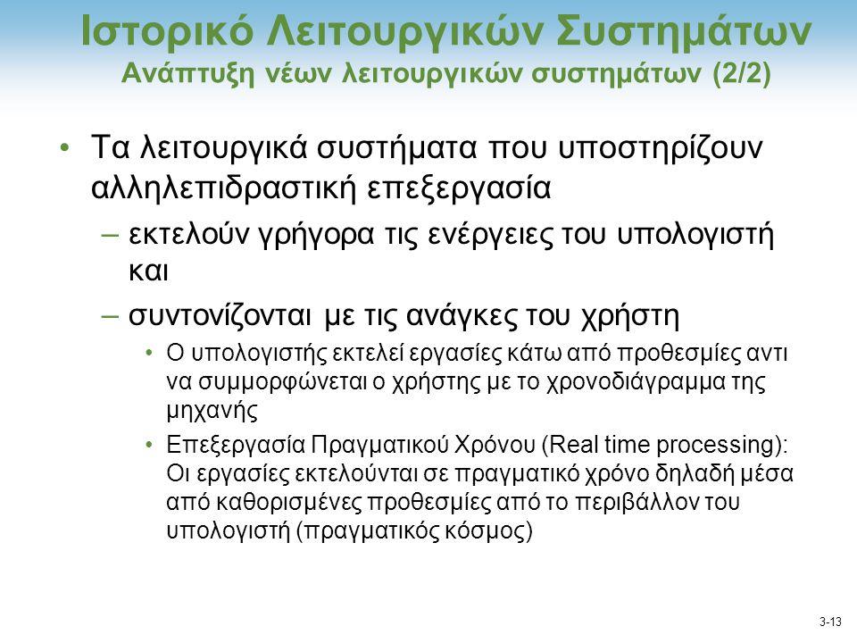 Ιστορικό Λειτουργικών Συστημάτων Ανάπτυξη νέων λειτουργικών συστημάτων (2/2)