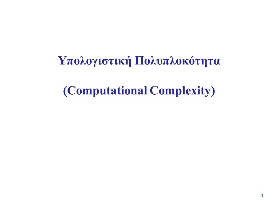 Υπολογιστική Πολυπλοκότητα (Computational Complexity)