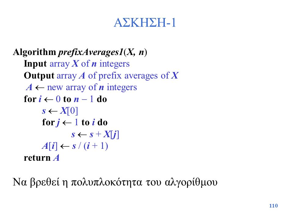 ΑΣΚΗΣΗ-1 Να βρεθεί η πολυπλοκότητα του αλγορίθμου