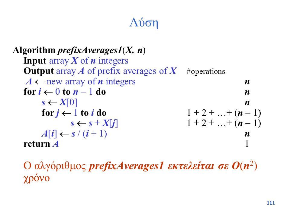 Λύση Ο αλγόριθμος prefixAverages1 εκτελείται σε O(n2) χρόνο