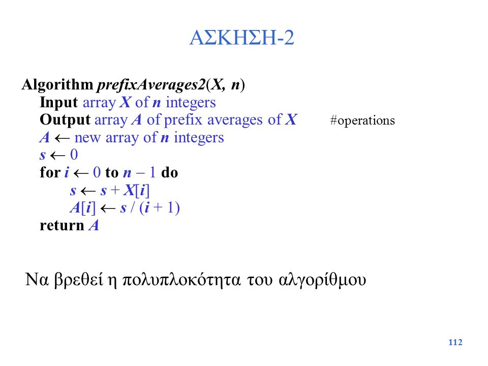ΑΣΚΗΣΗ-2 Algorithm prefixAverages2(X, n) Input array X of n integers