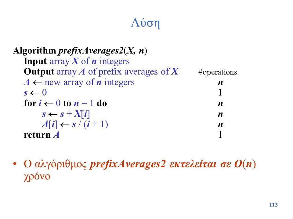 Λύση Ο αλγόριθμος prefixAverages2 εκτελείται σε O(n) χρόνο