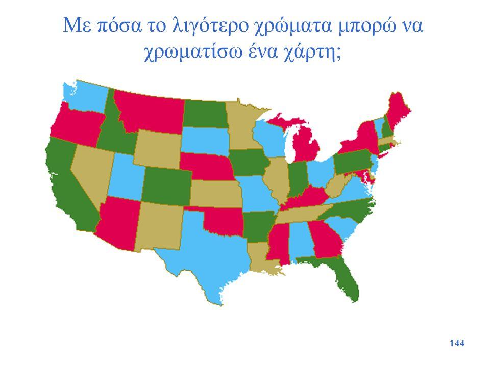 Με πόσα το λιγότερο χρώματα μπορώ να χρωματίσω ένα χάρτη;