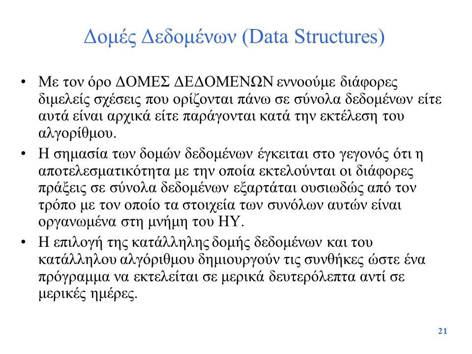Δομές Δεδομένων (Data Structures)