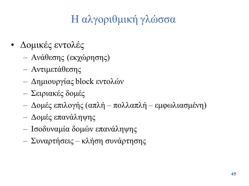 Η αλγοριθμική γλώσσα Δομικές εντολές Ανάθεσης (εκχώρησης)