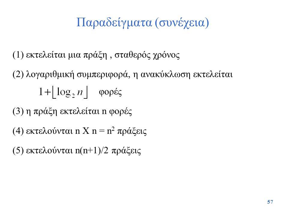 Παραδείγματα (συνέχεια)