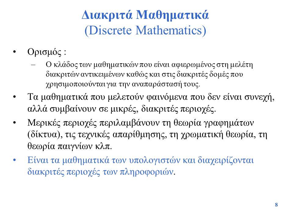Διακριτά Μαθηματικά (Discrete Mathematics)