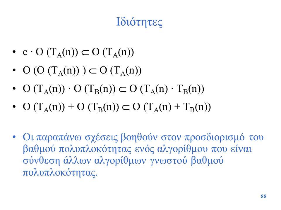 Ιδιότητες c · O (TA(n))  O (TA(n)) O (O (TA(n)) )  O (TA(n))