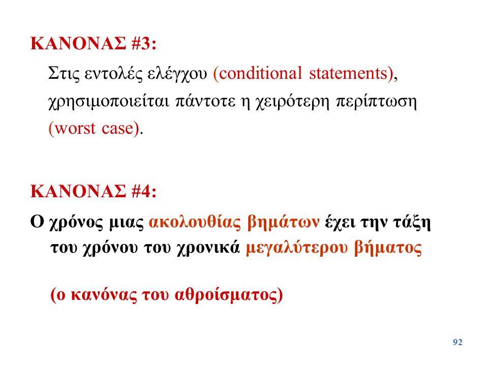 ΚΑΝΟΝΑΣ #3: Στις εντολές ελέγχου (conditional statements), χρησιμοποιείται πάντοτε η χειρότερη περίπτωση (worst case).