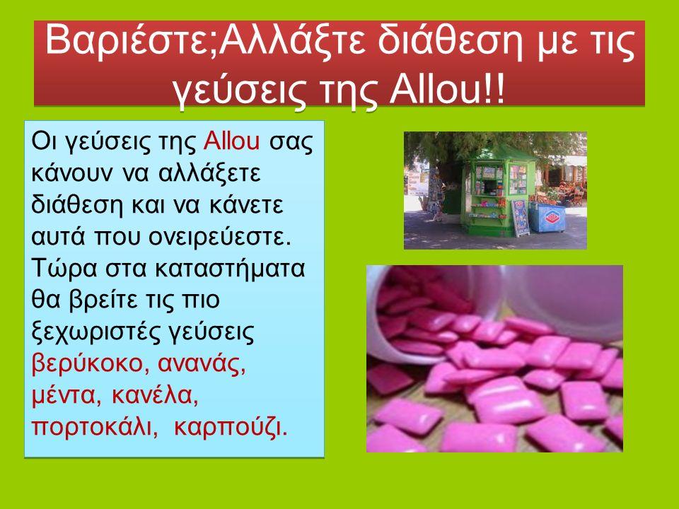 Βαριέστε;Αλλάξτε διάθεση με τις γεύσεις της Αllou!!