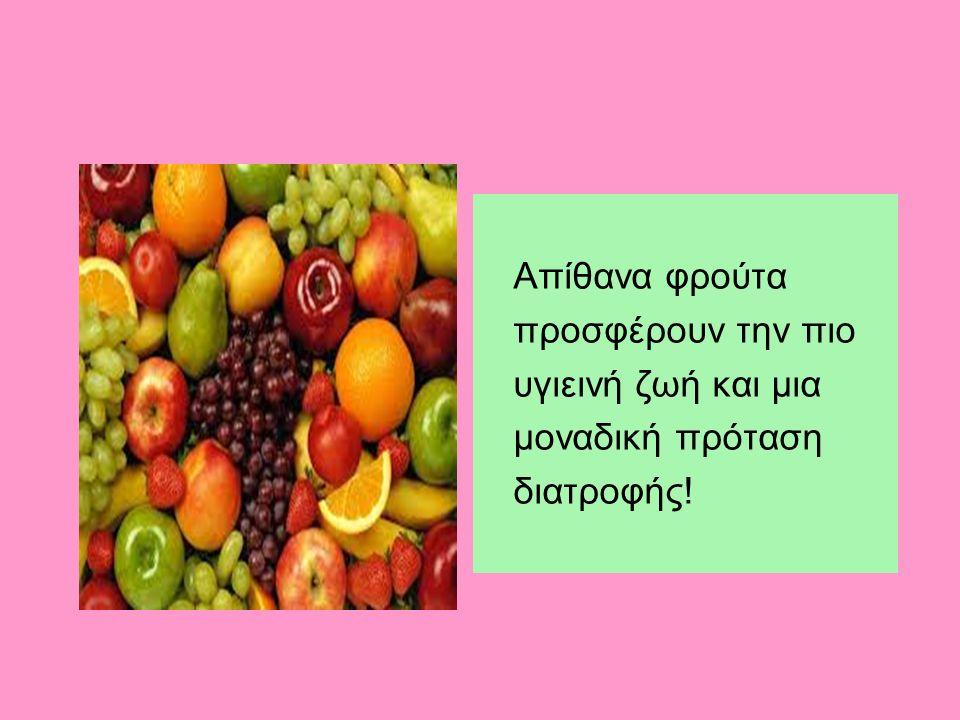 Απίθανα φρούτα προσφέρουν την πιο υγιεινή ζωή και μια μοναδική πρόταση διατροφής!