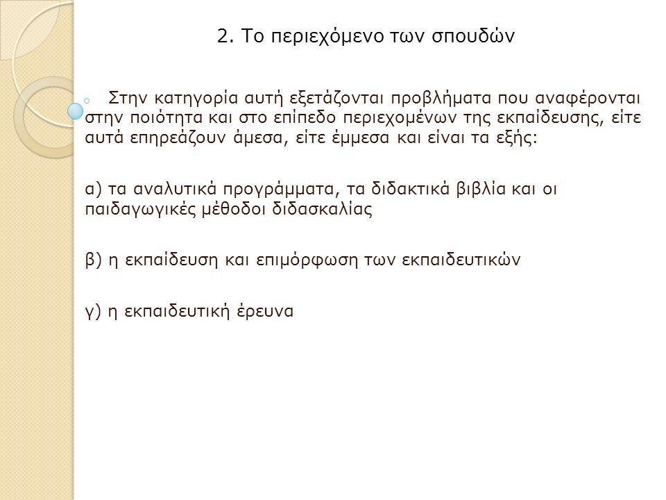 2. Το περιεχόμενο των σπουδών