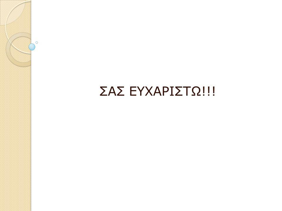 ΣΑΣ ΕΥΧΑΡΙΣΤΩ!!!