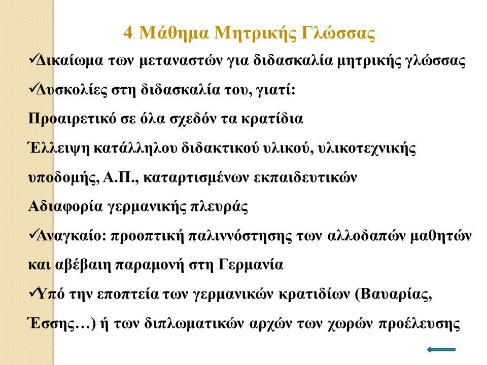 4. Μάθημα Μητρικής Γλώσσας