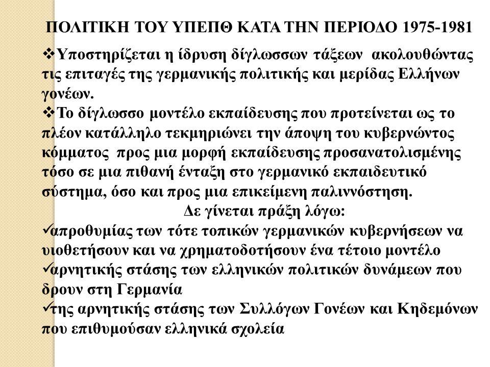 ΠΟΛΙΤΙΚΗ ΤΟΥ ΥΠΕΠΘ ΚΑΤΑ ΤΗΝ ΠΕΡΙΟΔΟ 1975-1981
