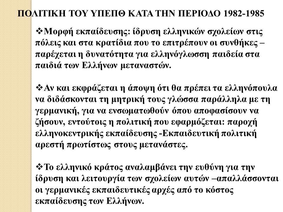 ΠΟΛΙΤΙΚΗ ΤΟΥ ΥΠΕΠΘ ΚΑΤΑ ΤΗΝ ΠΕΡΙΟΔΟ 1982-1985